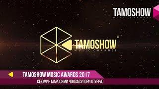 Tamoshow Music Awards 2017 (Пурра / Полная версия)
