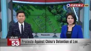 Protests Against China's Detention of Lee