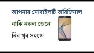 আপনার মোবাইলটি অরিজিনাল নাকি নকল জেনে নিন খুব সহজে   Android tips   AH WORLD