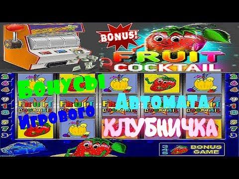 Как обмануть игровой автомат бесплатно