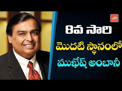IIFL Wealth-Hurun India Rich List 2019: Mukesh Ambani Tops The List   YOYO TV Channel