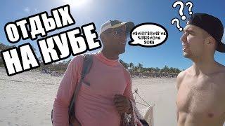 Позитивная поездка на Кубу.  Рэп от МС Ряхи. Атлантический океан.