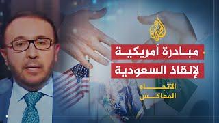 🇸🇦 🇾🇪 الاتجاه المعاكس - الوساطة الأميركية بين السعودية والحوثيين