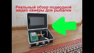 Реальный обзор подводной видео камеры с wi-fi