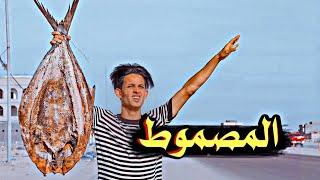 المصموط // فلم هادف شوفو شصار...#يوميات_سلوم