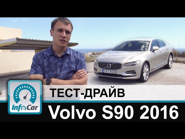 Volvo S90 - тест-драйв InfoCar.ua (Вольво С90)