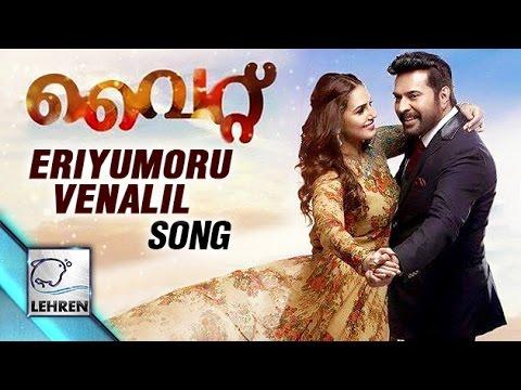Eriyumoru Venalil FULL SONG | White | Mammootty, Huma Qureshi | Review | Lehren Malayalam