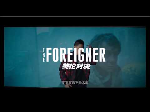 MC Jin (零)Zero - Jackie Chan's The Foreigner Promo Single (COVER)