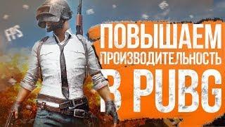 PUBG - Не прогружаются текстуры, Поднимаем FPS ! + мои настройки ( РЕШЕНИЕ!)