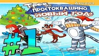 видео Игра Трое из Простоквашино: Новый год! (2008) Скачать Торрент Бесплатно на ПК