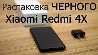 Распаковка черного Xiaomi Redmi 4x
