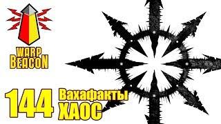 [18+] ВМ 144 Вахафакты - Хаос