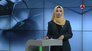 النشرة الرياضية | 16 - 12 - 2019 | تقديم صفاء عبدالعزيز | يمن شباب