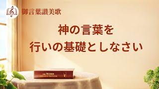 「神の言葉を行いの基礎としなさい」キリスト教の歌