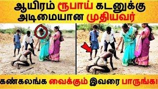 ஆயிரம் ரூபாய் கடனுக்கு அடிமையான முதியவர் கண்கலங்க வைக்கும் இவரை பாருங்க! Tamil News | Latest