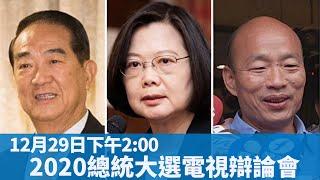 【直播回放】12/29台灣總統候選人辯論會