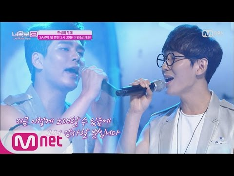 [ICanSeeYourVoice3] Supposed To Be With 2AM, 'Can't Let You Go Even If I Die 20160818 EP.08