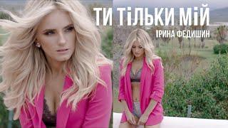 Ірина Федишин - Ти тільки мій (8.01- концерт у Львів )