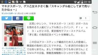マキタスポーツ、ゲス乙女ネタさく裂「スキャンダル起こしてまで売りた...