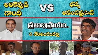Public Survey On Telangana Elections 2018 | Public Opinion  TRS Vs TDP | Serilingampally | Dot News