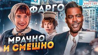 Сериал ФАРГО обзор сериала 2020 от FX Стоит ли смотреть 4 сезон