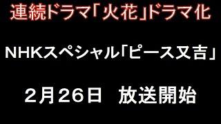 又吉直樹「火花」がNHKスペシャル放送決定!連続ドラマ化も決まる。...