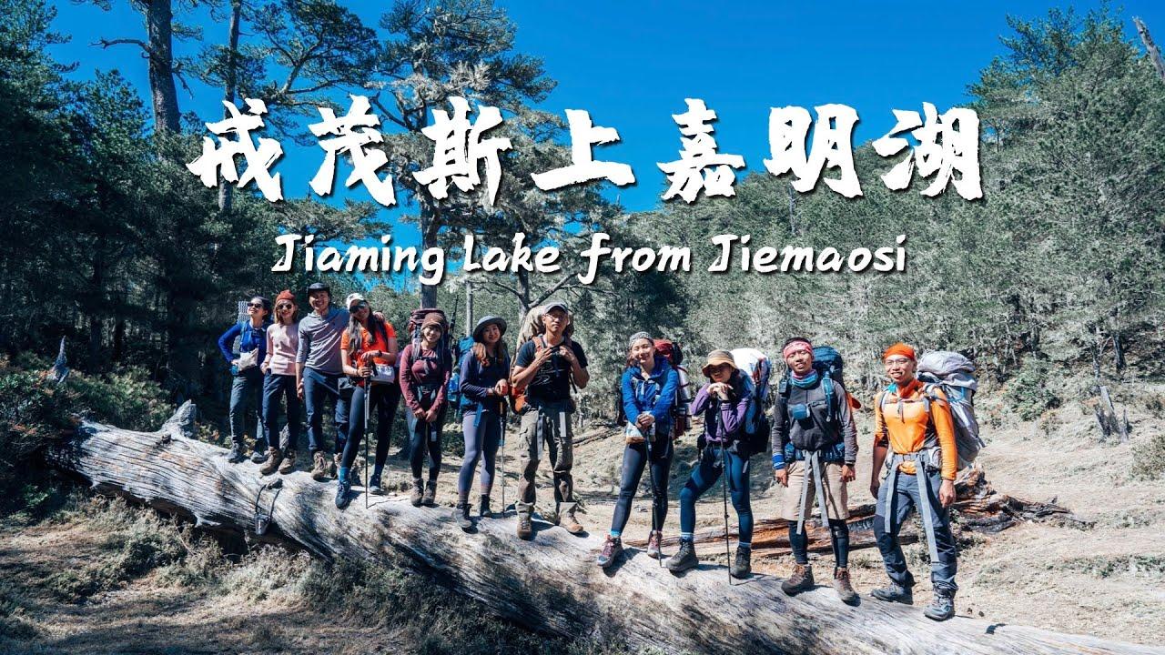 【戒茂斯上嘉明湖】爽滾排球場、足球場、高爾夫球場營地!向陽山、三叉山補考成功!台灣百岳100 Peaks of Taiwan#25 Vlog#99