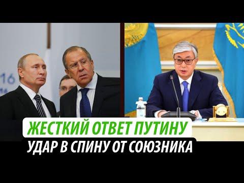 Жесткий ответ Путину. Удар в спину от союзника