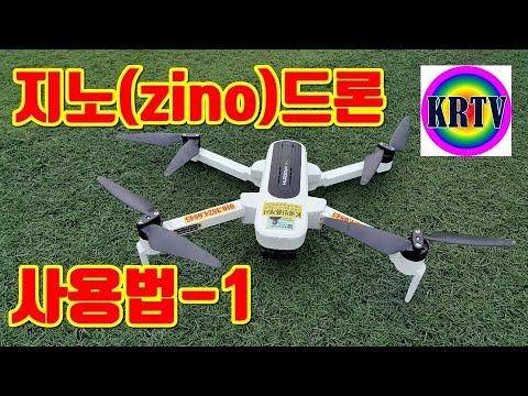 드론 완전초보 지노드론 사용법 쌩기초부터    hubsan zino drone h117s basic usage