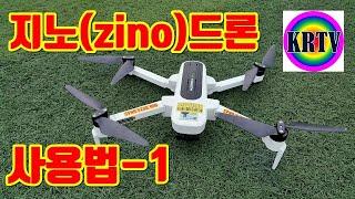 드론 완전초보 지노드론 사용법 쌩기초부터... hubsan zino drone h117s basic usage #지노드론 #zino #drone #h117s #hubsan