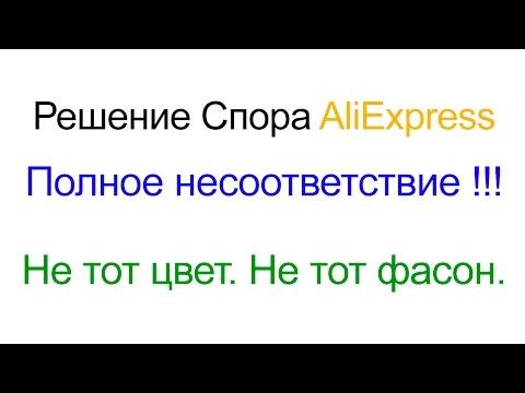 Решение спора AliExpress Оранжевая куртка. Не тот цвет. Не тот фасон.