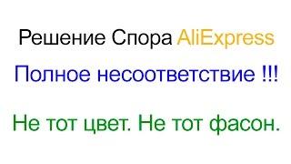 видео Диспут на Aliexpress. Что делать, если Вы получили посылку, а в ней не то что Вы заказывали?