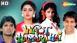 Waqt Hamara Hai Full Hindi Movie - Akshay Kumar - Sunil Shetty - Ayesha Jhulka - Mamta Kulkarni