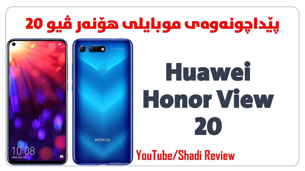 Huawei Honor View 20 review : v20پێداچونەوەی هواوی هۆنەر