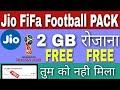 Jio ने फिर से फ्री दिया 2GB रोजाना । Jio FIFA football Pack Free 2GB Data Per Day