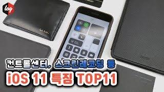 TOP11 애플 iOS 11 주요특징 리뷰 [더로그 1080p 60fps]