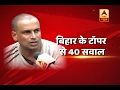 Bihar Topper Scam: ABP News darts 40 questions at Arts topper Ganesh Kumar, fails to answe