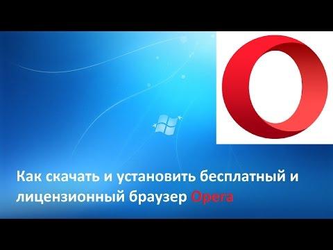 Как скачать и установить бесплатный и лицензионный браузер Opera (Опера)
