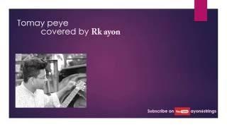 Tomay peye by shawon gaanwala | covered by Rk ayon | new bangla song 2016