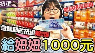 【扭蛋】給妞妞1000元會轉那些扭蛋第2彈,新品扭蛋大調查![NyoNyoTV妞妞TV玩具]