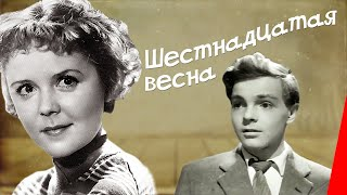 Шестнадцатая весна (1962) фильм