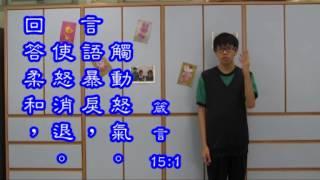 中華基督教會望覺堂啟愛學校 十一月聖經手語金句