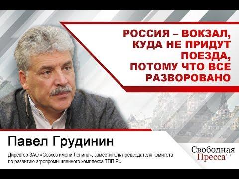 Россия – вокзал,