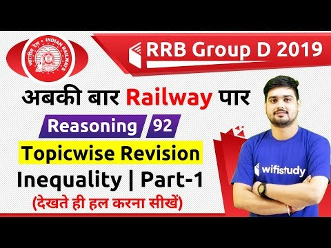1:30 PM - RRB Group D 2019 | Reasoning by Hitesh Sir | Inequality (Part-1)