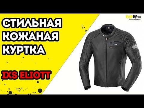 Женская вышитая кожаная курткаиз YouTube · С высокой четкостью · Длительность: 30 с  · Просмотров: 719 · отправлено: 18.06.2013 · кем отправлено: mybikerlife