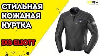 обзор стильной кожаной куртки IXS Eliott от центра мотоэкипировки FLIPUP.ru