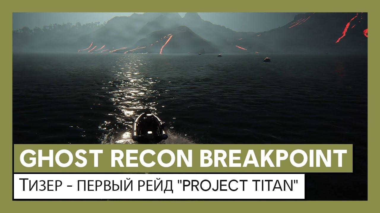 "Ghost Recon Breakpoint: тизер - первый рейд ""Project Titan"""