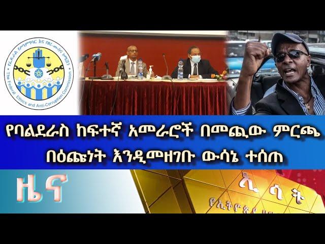Ethiopia - ESAT Amharic News May 24 2021