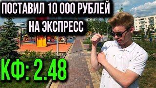 ПЗДЦ! СТАВКА 10000 РУБЛЕЙ НА ПОРТУГАЛИЯ - МАРОККО | ИРАН - ИСПАНИЯ