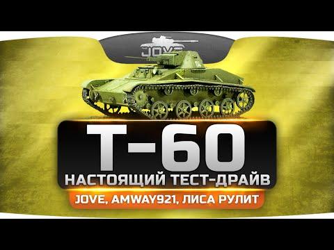 Настоящий Тест-Драйв - советский легкий танк Т-60. При участии Лиса Рулит и Amway921.